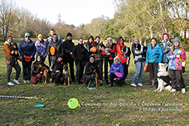 participants in a dog Frisbee workshop with Sergei Gurov